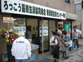東灘:野菜販売・子供コーナー.JPG